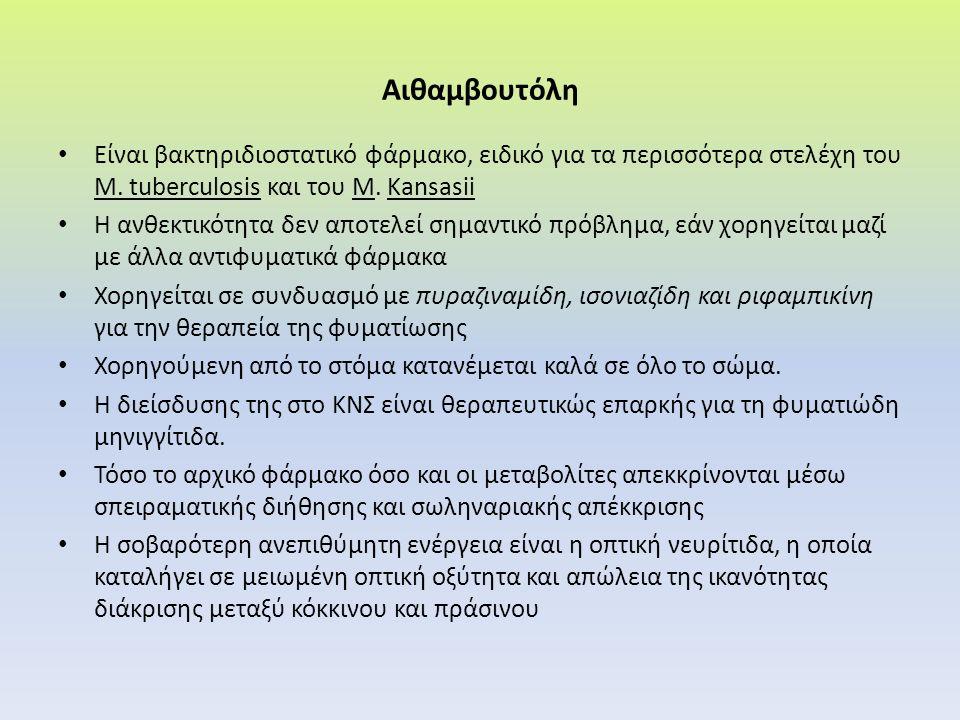 Αιθαμβουτόλη Είναι βακτηριδιοστατικό φάρμακο, ειδικό για τα περισσότερα στελέχη του Μ.