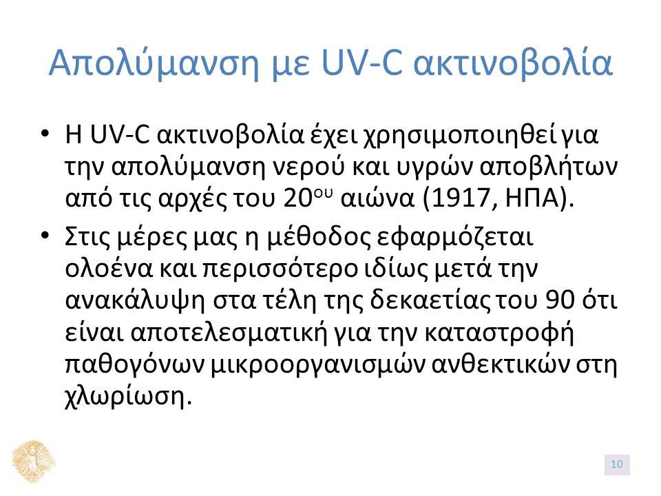 Απολύμανση με UV-C ακτινοβολία H UV-C ακτινοβολία έχει χρησιμοποιηθεί για την απολύμανση νερού και υγρών αποβλήτων από τις αρχές του 20 ου αιώνα (1917, ΗΠΑ).