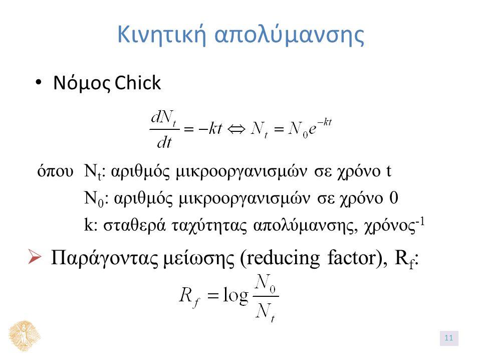 Κινητική απολύμανσης Νόμος Chick όπουΝ t : αριθμός μικροοργανισμών σε χρόνο t Ν 0 : αριθμός μικροοργανισμών σε χρόνο 0 k: σταθερά ταχύτητας απολύμανσης, χρόνος -1  Παράγοντας μείωσης (reducing factor), R f : 1
