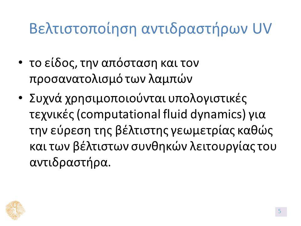 Σημείωμα Χρήσης Έργων Τρίτων (1/1) Το Έργο αυτό κάνει χρήση των ακόλουθων έργων: Εικόνες/Σχήματα/Διαγράμματα/Φωτογραφίες Διαφάνεια 6: εικόνα, Νίκος Ξεκουκουλωτάκης, Σημειώσεις Μεταπτυχιακού Μαθήματος 'Προηγμένες Διεργασίες Οξείδωσης για την Επεξεργασία Νερού και Υγρών Αποβλήτων' Διαφάνεια 7: εικόνα, Νίκος Ξεκουκουλωτάκης, Σημειώσεις Μεταπτυχιακού Μαθήματος 'Προηγμένες Διεργασίες Οξείδωσης για την Επεξεργασία Νερού και Υγρών Αποβλήτων' Διαφάνεια 8: εικόνα, Νίκος Ξεκουκουλωτάκης, Σημειώσεις Μεταπτυχιακού Μαθήματος 'Προηγμένες Διεργασίες Οξείδωσης για την Επεξεργασία Νερού και Υγρών Αποβλήτων' Διαφάνεια 13: εικόνα, Νίκος Ξεκουκουλωτάκης, Σημειώσεις Μεταπτυχιακού Μαθήματος 'Προηγμένες Διεργασίες Οξείδωσης για την Επεξεργασία Νερού και Υγρών Αποβλήτων' Διαφάνεια 14: εικόνα, Νίκος Ξεκουκουλωτάκης, Σημειώσεις Μεταπτυχιακού Μαθήματος 'Προηγμένες Διεργασίες Οξείδωσης για την Επεξεργασία Νερού και Υγρών Αποβλήτων' Διαφάνεια 15: εικόνα, Νίκος Ξεκουκουλωτάκης, Σημειώσεις Μεταπτυχιακού Μαθήματος 'Προηγμένες Διεργασίες Οξείδωσης για την Επεξεργασία Νερού και Υγρών Αποβλήτων' Διαφάνεια 16: εικόνα, Νίκος Ξεκουκουλωτάκης, Σημειώσεις Μεταπτυχιακού Μαθήματος 'Προηγμένες Διεργασίες Οξείδωσης για την Επεξεργασία Νερού και Υγρών Αποβλήτων' Διαφάνεια 17: εικόνα, Νίκος Ξεκουκουλωτάκης, Σημειώσεις Μεταπτυχιακού Μαθήματος 'Προηγμένες Διεργασίες Οξείδωσης για την Επεξεργασία Νερού και Υγρών Αποβλήτων' Διαφάνεια 24: εικόνα, Νίκος Ξεκουκουλωτάκης, Σημειώσεις Μεταπτυχιακού Μαθήματος 'Προηγμένες Διεργασίες Οξείδωσης για την Επεξεργασία Νερού και Υγρών Αποβλήτων' 26