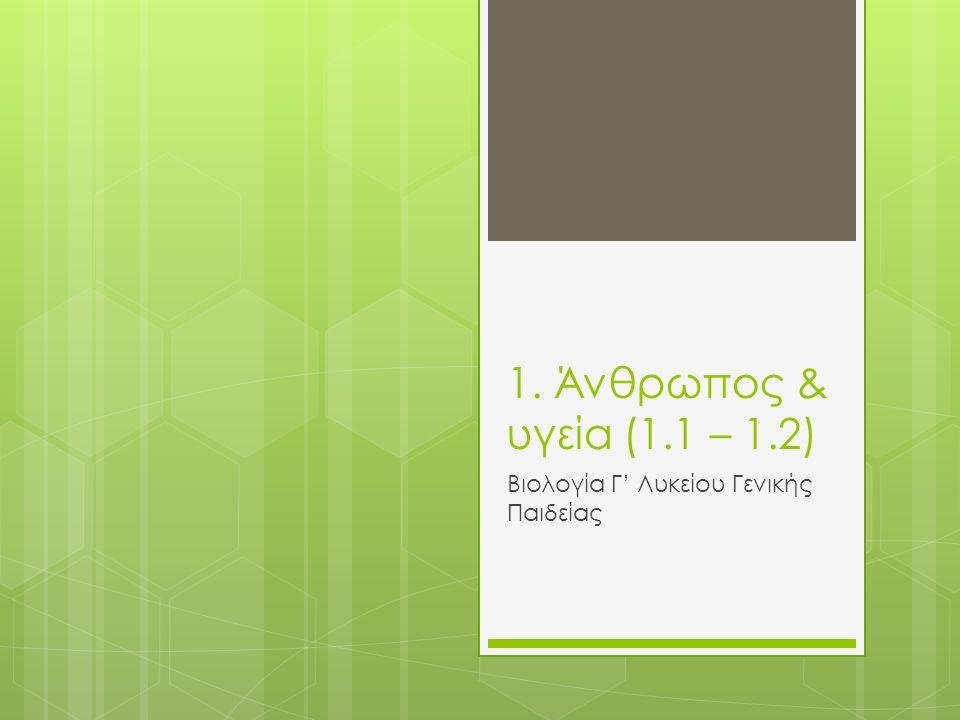 1. Άνθρωπος & υγεία (1.1 – 1.2) Βιολογία Γ' Λυκείου Γενικής Παιδείας