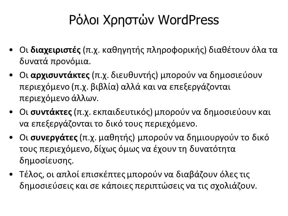 Ρόλοι Χρηστών WordPress Οι διαχειριστές (π.χ. καθηγητής πληροφορικής) διαθέτουν όλα τα δυνατά προνόμια. Οι αρχισυντάκτες (π.χ. διευθυντής) μπορούν να