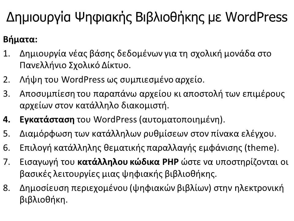Δημιουργία Ψηφιακής Βιβλιοθήκης με WordPress Βήματα: 1.Δημιουργία νέας βάσης δεδομένων για τη σχολική μονάδα στο Πανελλήνιο Σχολικό Δίκτυο. 2.Λήψη του