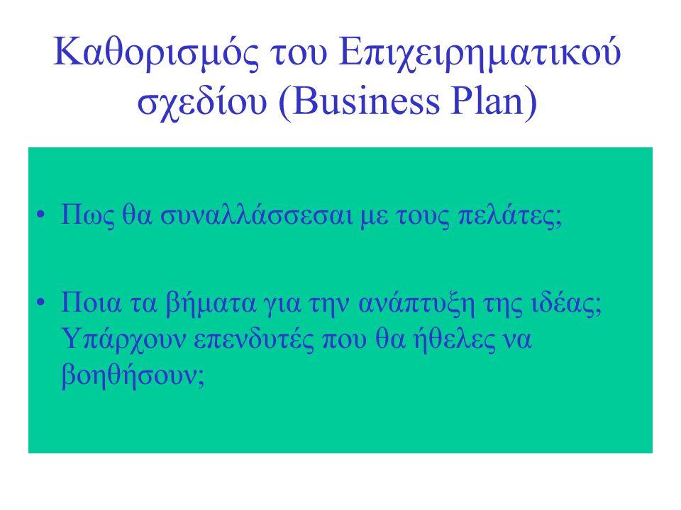 Καθορισμός του Επιχειρηματικού σχεδίου (Business Plan) Πως θα συναλλάσσεσαι με τους πελάτες; Ποια τα βήματα για την ανάπτυξη της ιδέας; Υπάρχουν επενδυτές που θα ήθελες να βοηθήσουν;