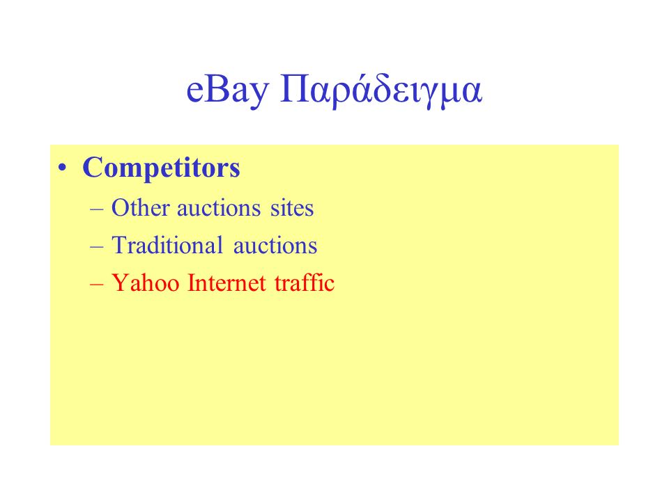 eBay Παράδειγμα Competitors –Other auctions sites –Traditional auctions –Yahoo Internet traffic