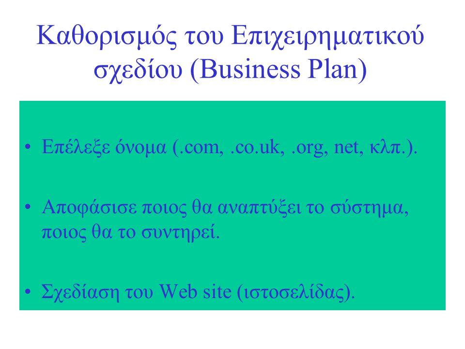 Η Ανάπτυξη της Στρατηγικής των Πληροφοριακών Συστημάτων παρουσιάζεται στο επόμενο διάγραμμα.