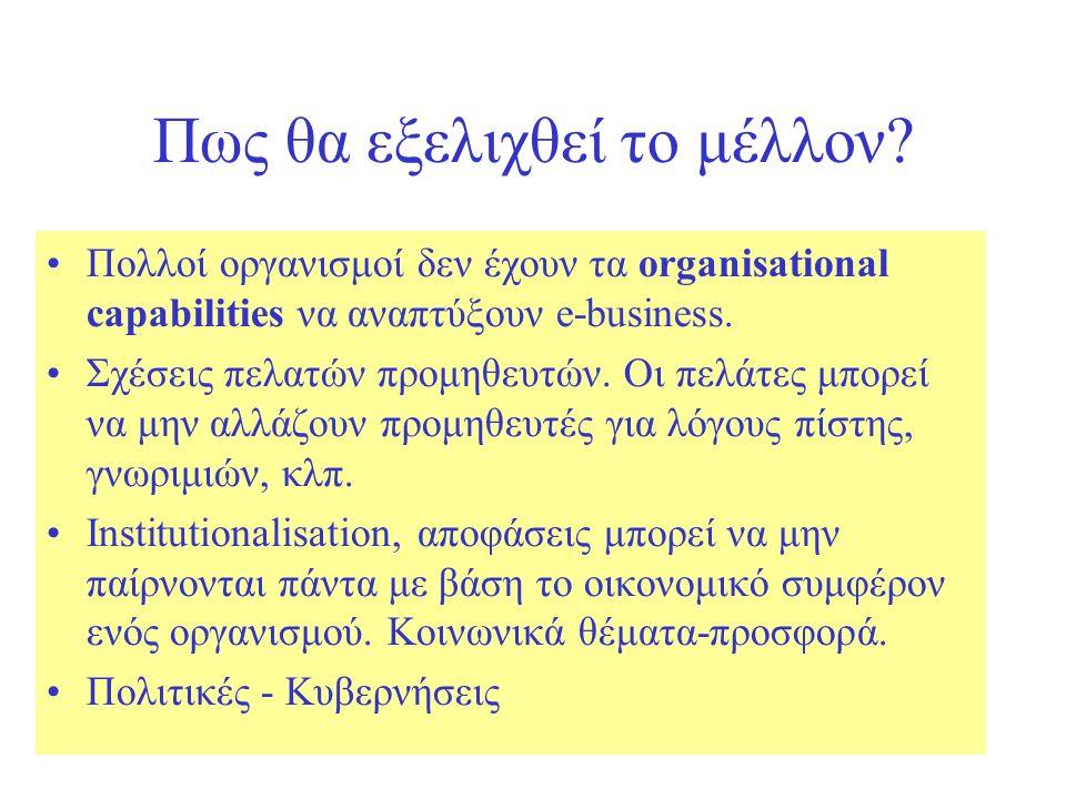 Ως αναφορά στο Ηλεκτρονικό Επιχειρείν παρουσιάζονται 5 διαφορές σε σχέση με τις παραδοσιακές επιχειρήσεις που εστιάζονται στα παρακάτω...