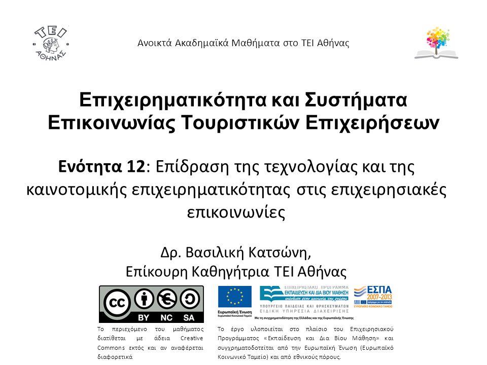 Το e-commerce στην Ελλάδα Εμφάνιση από το 2000.