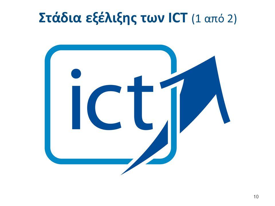 Στάδια εξέλιξης των ICT (1 από 2) 10