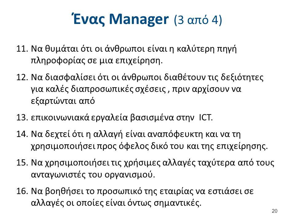 Ένας Manager (3 από 4) 11.Να θυμάται ότι οι άνθρωποι είναι η καλύτερη πηγή πληροφορίας σε μια επιχείρηση.