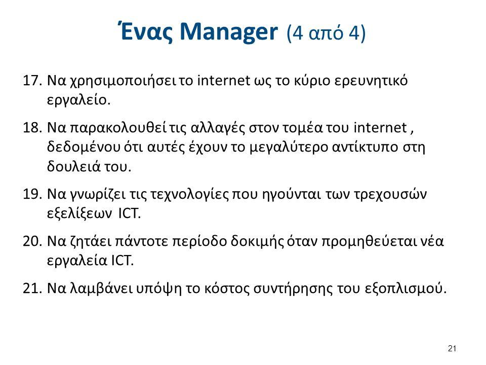 Ένας Manager (4 από 4) 17.Να χρησιμοποιήσει το internet ως το κύριο ερευνητικό εργαλείο.