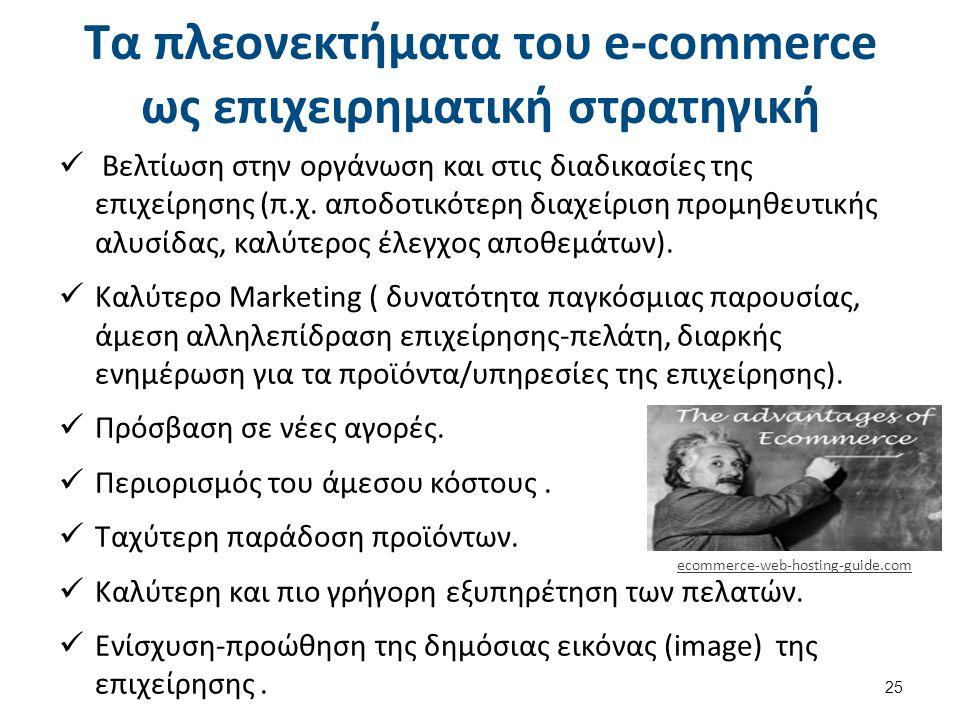 Τα πλεονεκτήματα του e-commerce ως επιχειρηματική στρατηγική Βελτίωση στην οργάνωση και στις διαδικασίες της επιχείρησης (π.χ.