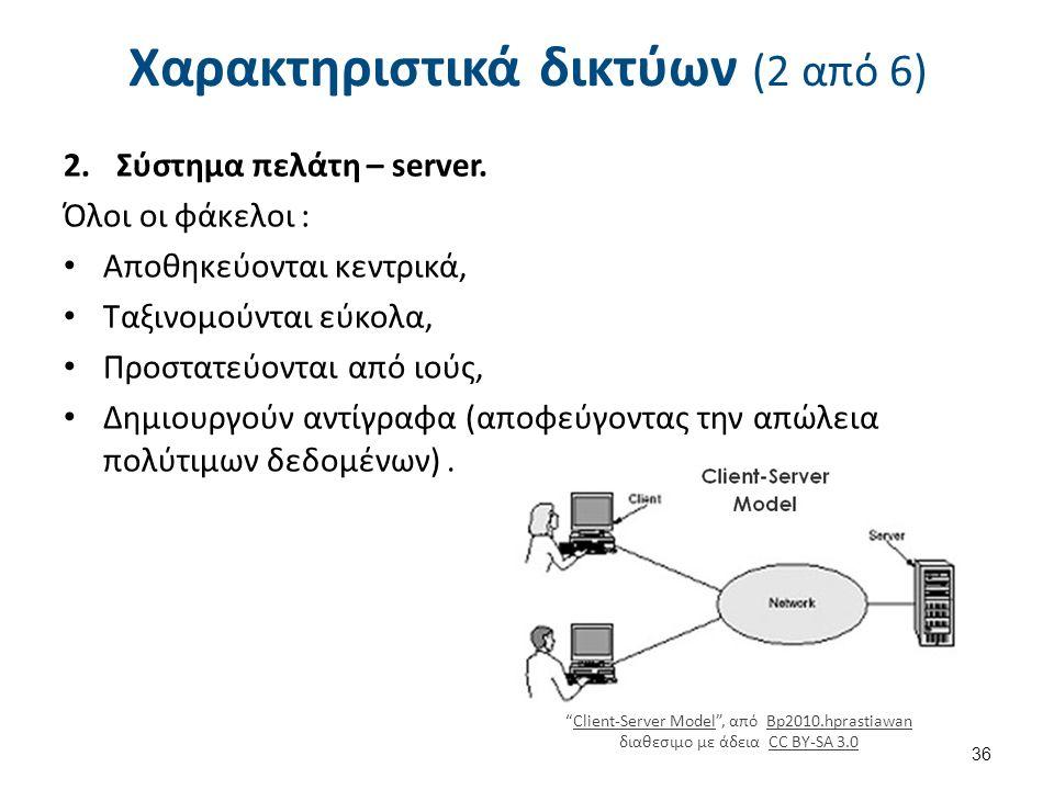 Χαρακτηριστικά δικτύων (2 από 6) 2.Σύστημα πελάτη – server.