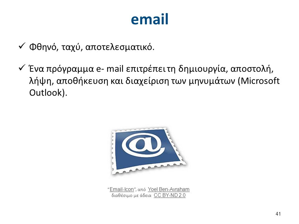 email Φθηνό, ταχύ, αποτελεσματικό.