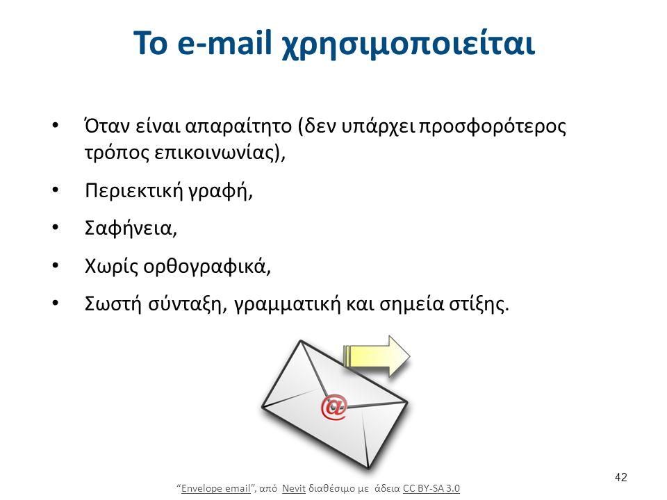 Το e-mail χρησιμοποιείται Όταν είναι απαραίτητο (δεν υπάρχει προσφορότερος τρόπος επικοινωνίας), Περιεκτική γραφή, Σαφήνεια, Χωρίς ορθογραφικά, Σωστή σύνταξη, γραμματική και σημεία στίξης.
