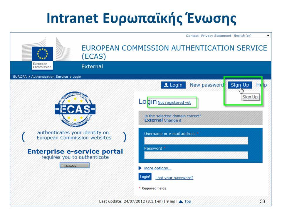 Intranet Ευρωπαϊκής Ένωσης 53