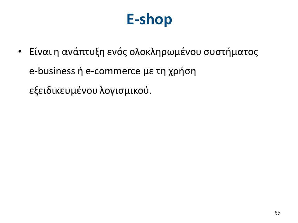 E-shop Είναι η ανάπτυξη ενός ολοκληρωμένου συστήματος e-business ή e-commerce με τη χρήση εξειδικευμένου λογισμικού.