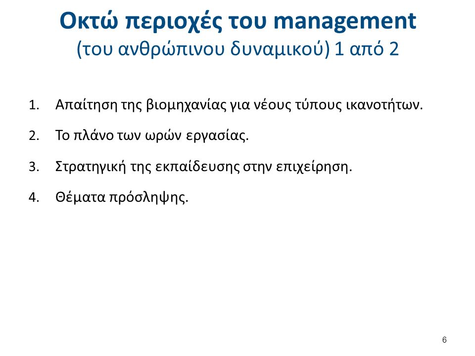 FRONT OFFICE BACK OFFICE ΤΕΛΙΚΟΣ ΚΑΤΑΝΑΛΩΤΗΣ INTRANETS 47 Σκοπός Intranets