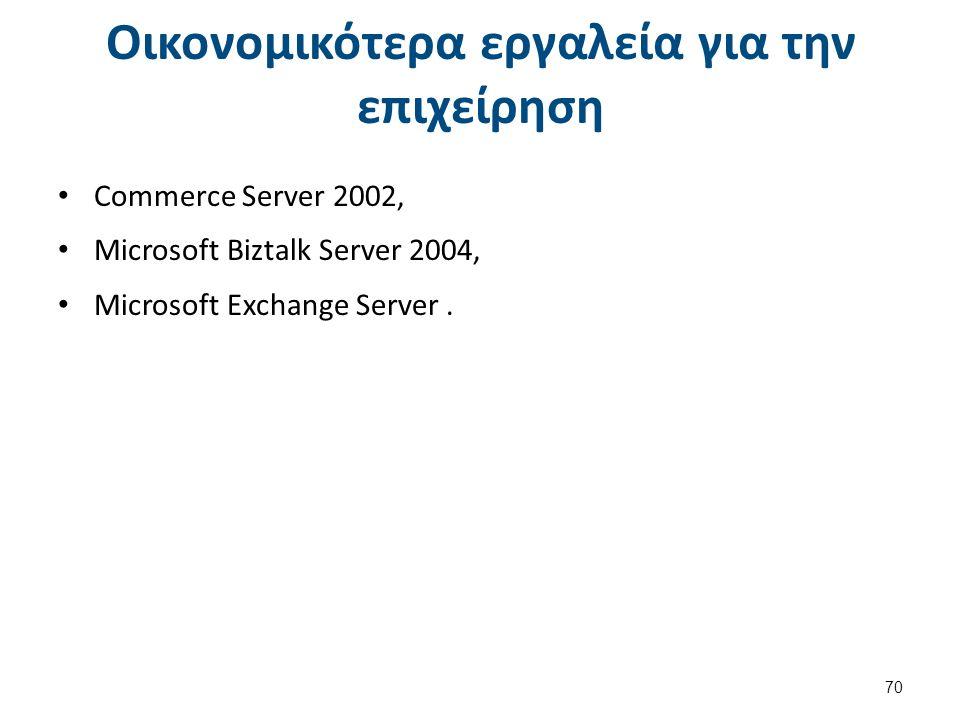 Οικονομικότερα εργαλεία για την επιχείρηση Commerce Server 2002, Microsoft Biztalk Server 2004, Microsoft Exchange Server.