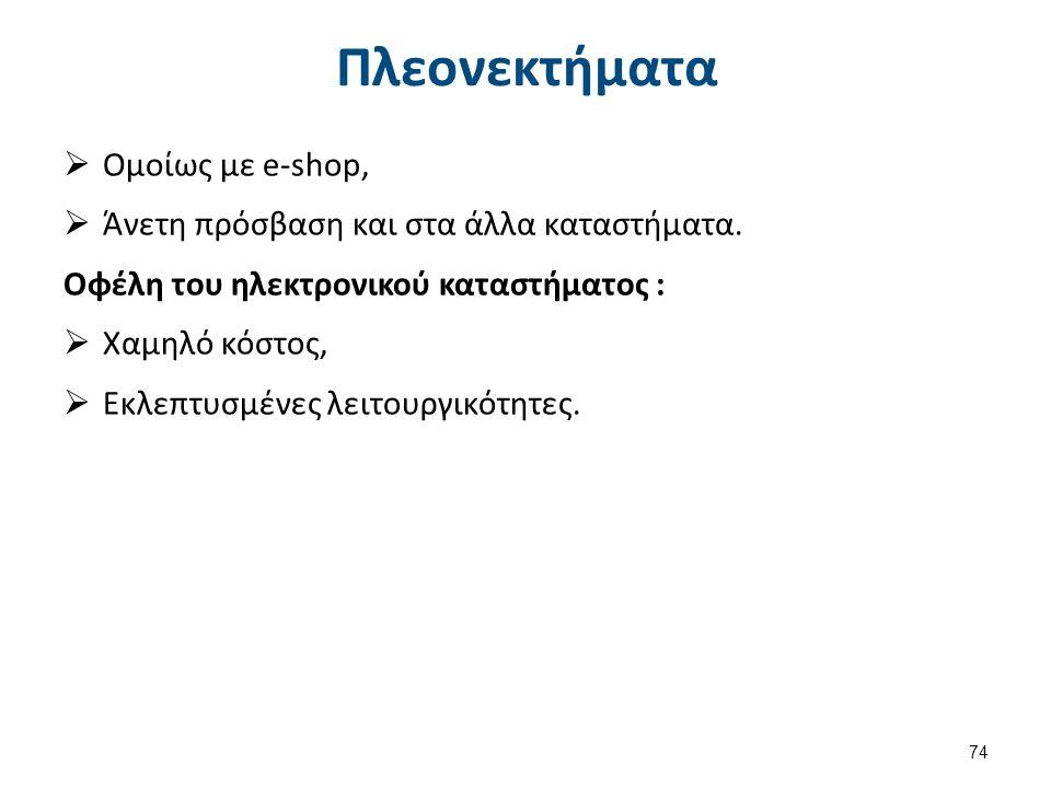 Πλεονεκτήματα  Ομοίως με e-shop,  Άνετη πρόσβαση και στα άλλα καταστήματα.