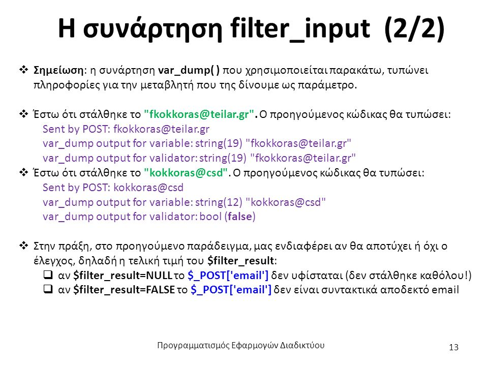 Η συνάρτηση filter_input (2/2)  Σημείωση: η συνάρτηση var_dump( ) που χρησιμοποιείται παρακάτω, τυπώνει πληροφορίες για την μεταβλητή που της δίνουμε ως παράμετρο.