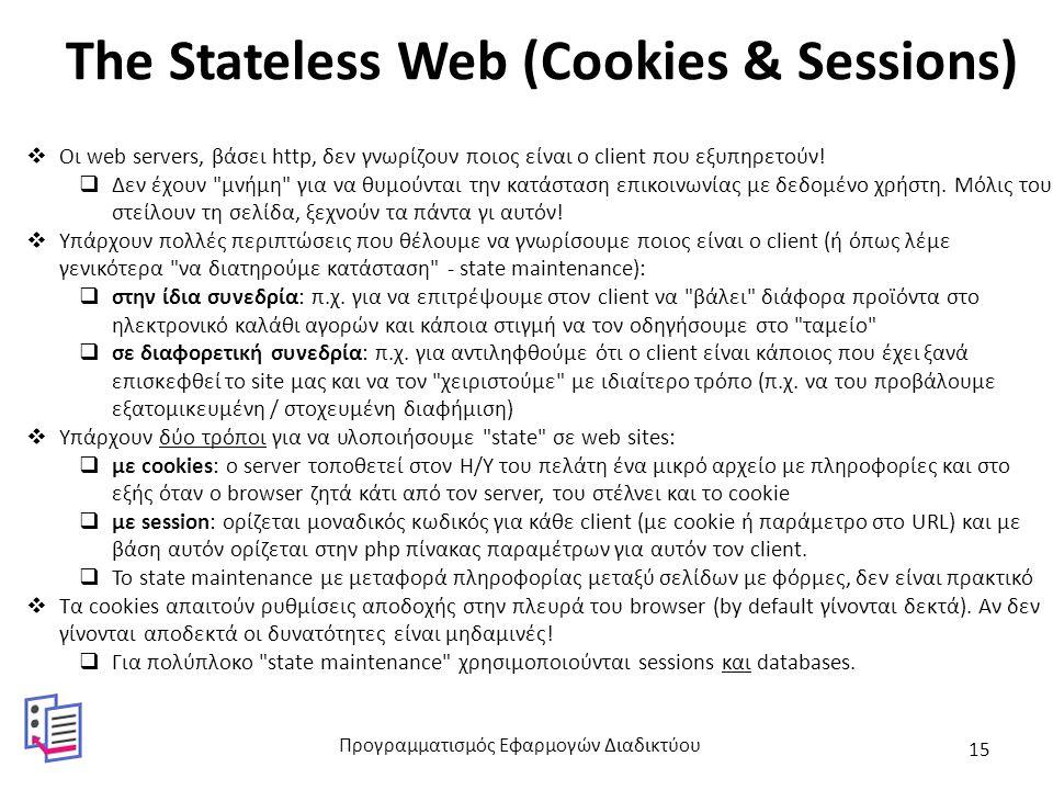 The Stateless Web (Cookies & Sessions)  Οι web servers, βάσει http, δεν γνωρίζουν ποιος είναι ο client που εξυπηρετούν.