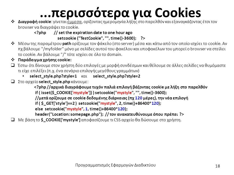 ...περισσότερα για Cookies  Διαγραφή cookie: γίνεται έμμεσα, ορίζοντας ημερομηνία λήξης στο παρελθόν και εξαναγκάζοντας έτσι τον browser να διαγράψει το cookie.