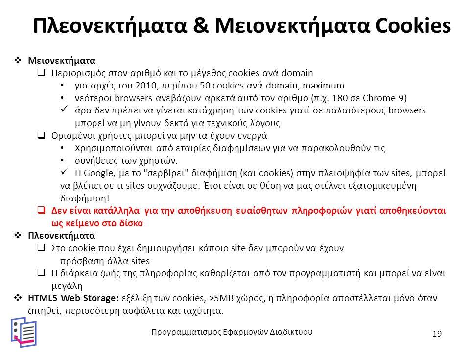Πλεονεκτήματα & Μειονεκτήματα Cookies  Μειονεκτήματα  Περιορισμός στον αριθμό και το μέγεθος cookies ανά domain για αρχές του 2010, περίπου 50 cooki