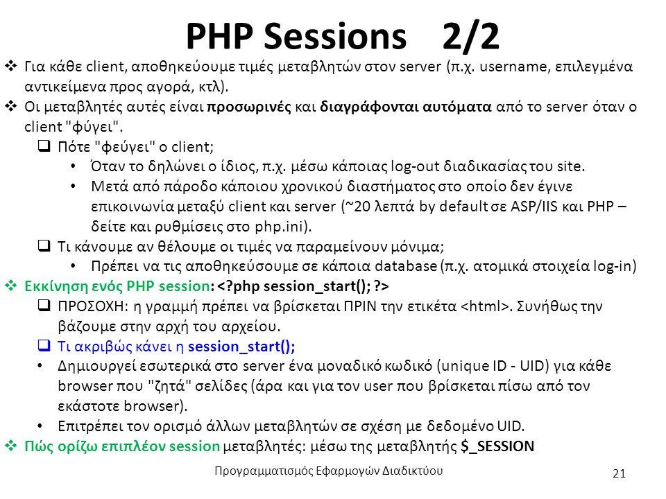 PHP Sessions 2/2  Για κάθε client, αποθηκεύουμε τιμές μεταβλητών στον server (π.χ.