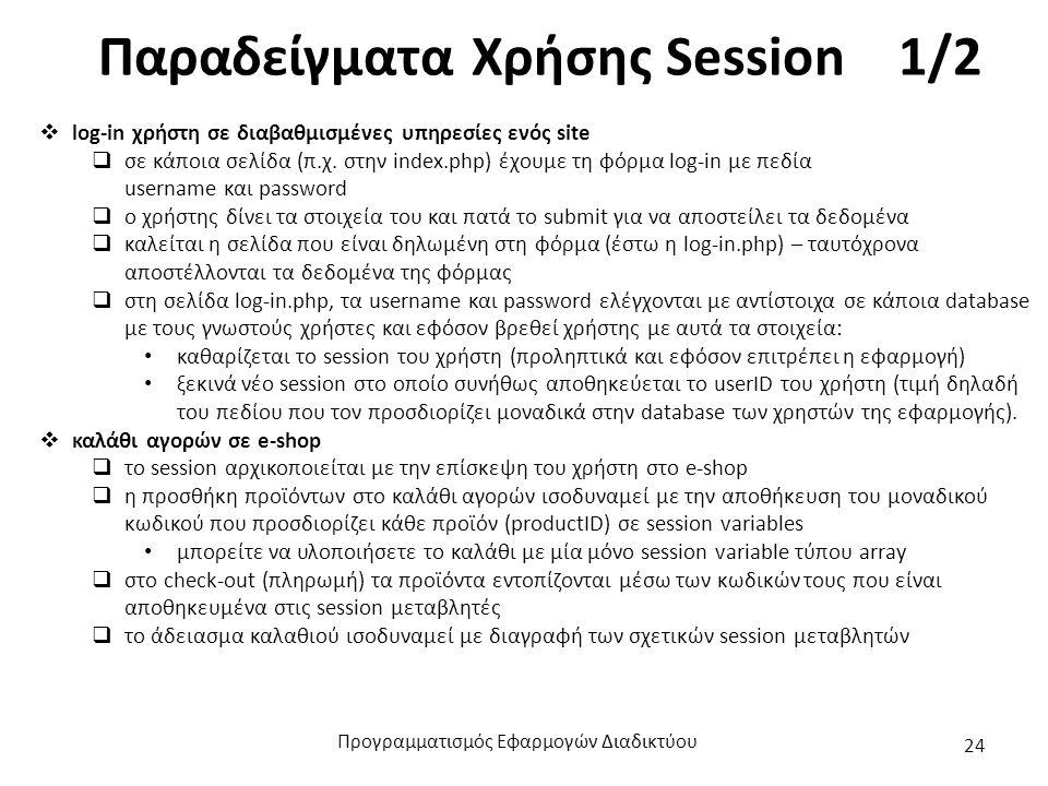 Παραδείγματα Χρήσης Session 1/2  log-in χρήστη σε διαβαθμισμένες υπηρεσίες ενός site  σε κάποια σελίδα (π.χ. στην index.php) έχουμε τη φόρμα log-in