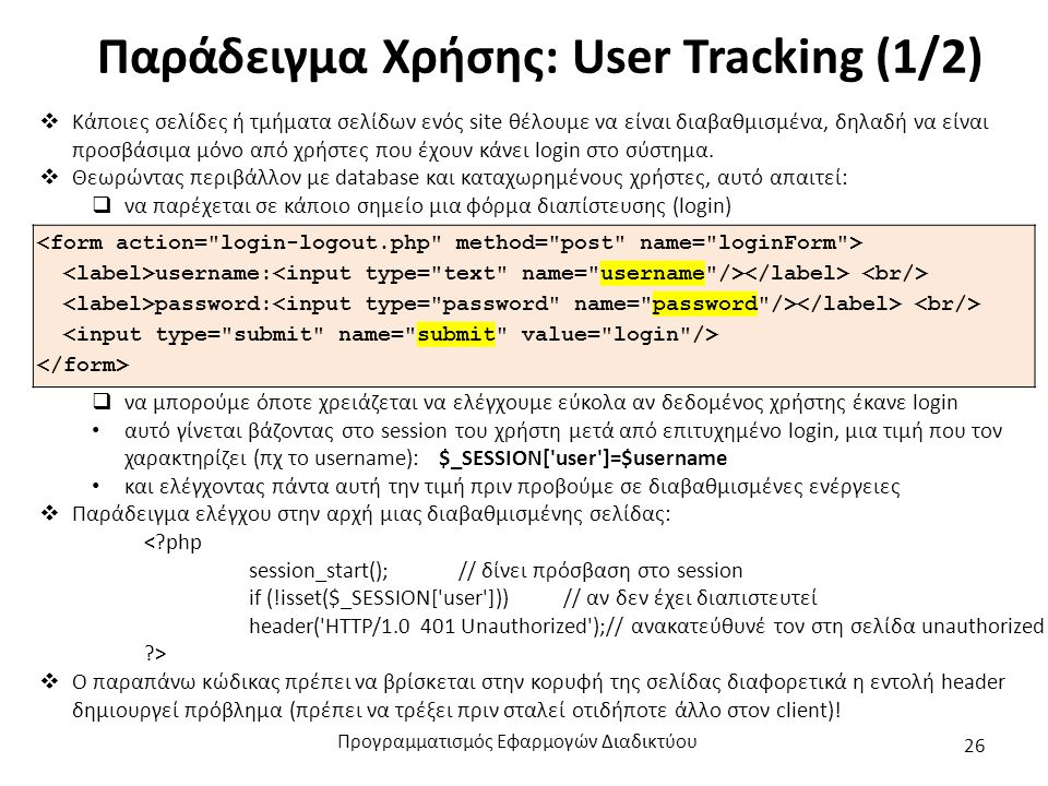 Παράδειγμα Χρήσης: User Tracking (1/2)  Κάποιες σελίδες ή τμήματα σελίδων ενός site θέλουμε να είναι διαβαθμισμένα, δηλαδή να είναι προσβάσιμα μόνο από χρήστες που έχουν κάνει login στο σύστημα.