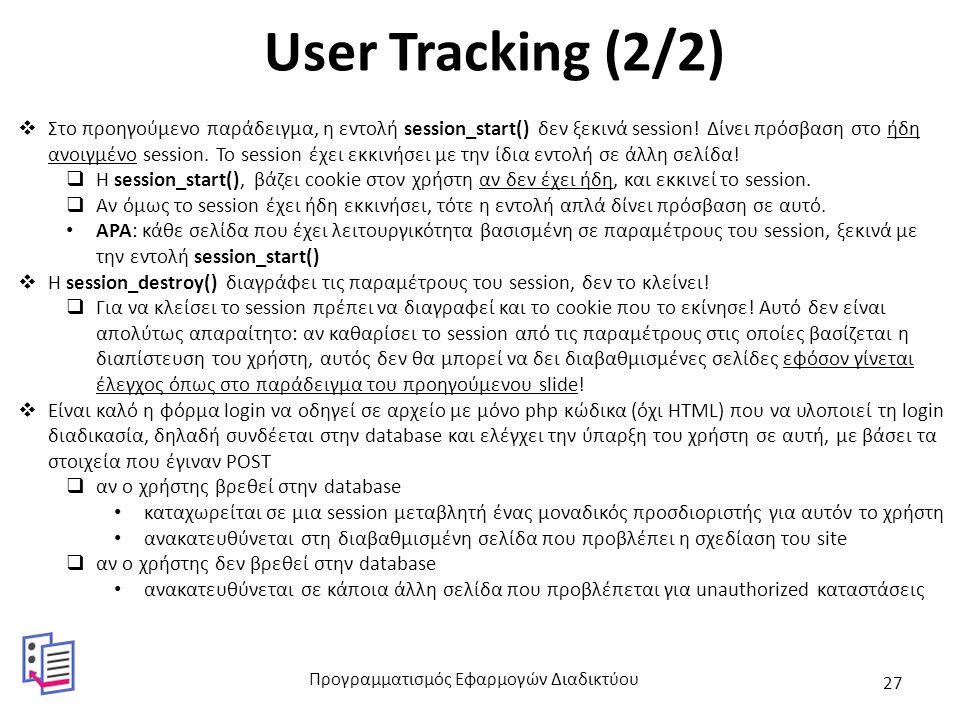 User Tracking (2/2)  Στο προηγούμενο παράδειγμα, η εντολή session_start() δεν ξεκινά session.