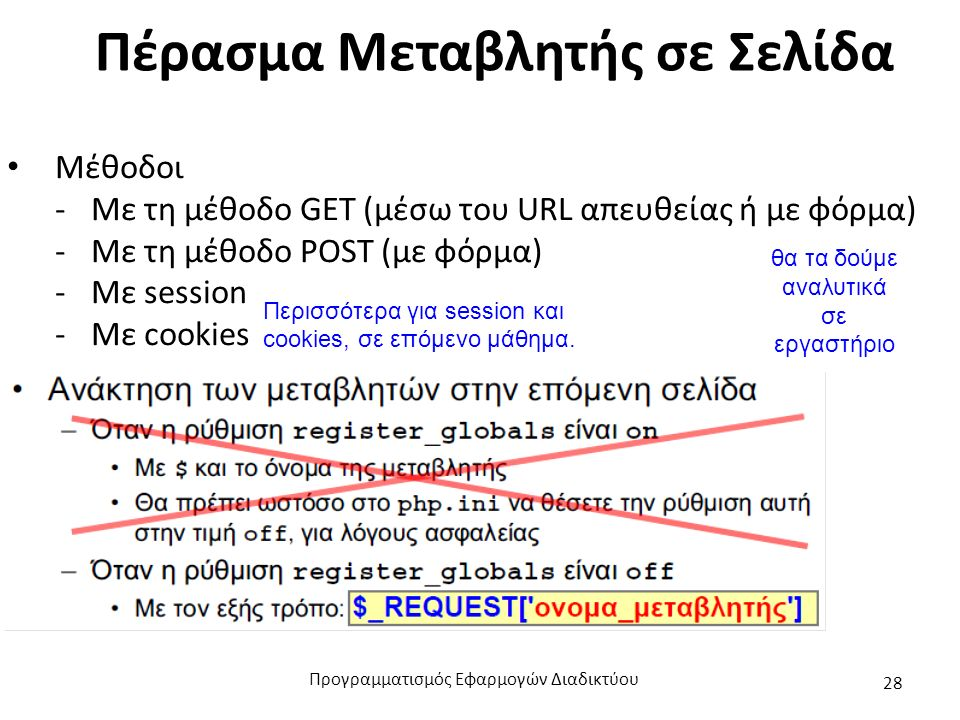 Πέρασμα Μεταβλητής σε Σελίδα Μέθοδοι -Με τη μέθοδο GET (μέσω του URL απευθείας ή με φόρμα) -Με τη μέθοδο POST (με φόρμα) -Με session -Με cookies Περισσότερα για session και cookies, σε επόμενο μάθημα.