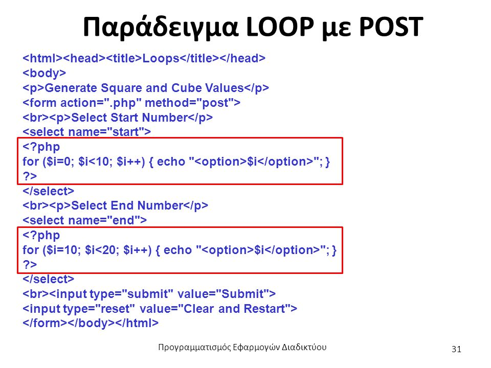 Παράδειγμα LOOP με POST Loops Generate Square and Cube Values Select Start Number <?php for ($i=0; $i $i
