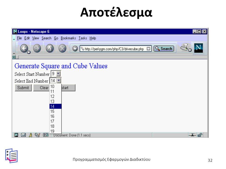 Αποτέλεσμα Προγραμματισμός Εφαρμογών Διαδικτύου 32