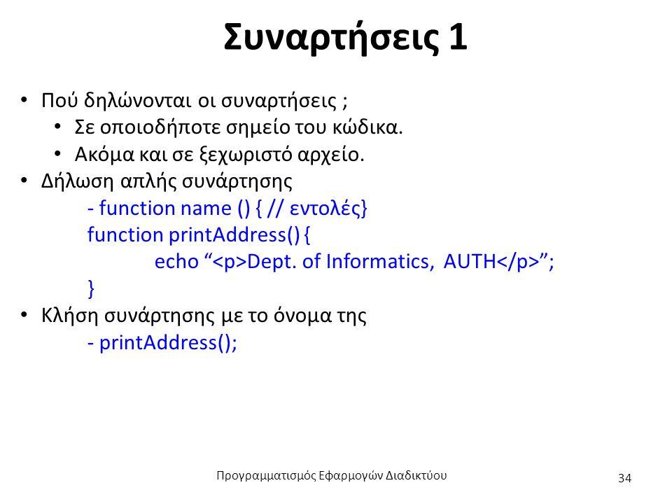 Συναρτήσεις 1 Πού δηλώνονται οι συναρτήσεις ; Σε οποιοδήποτε σημείο του κώδικα. Ακόμα και σε ξεχωριστό αρχείο. Δήλωση απλής συνάρτησης - function name