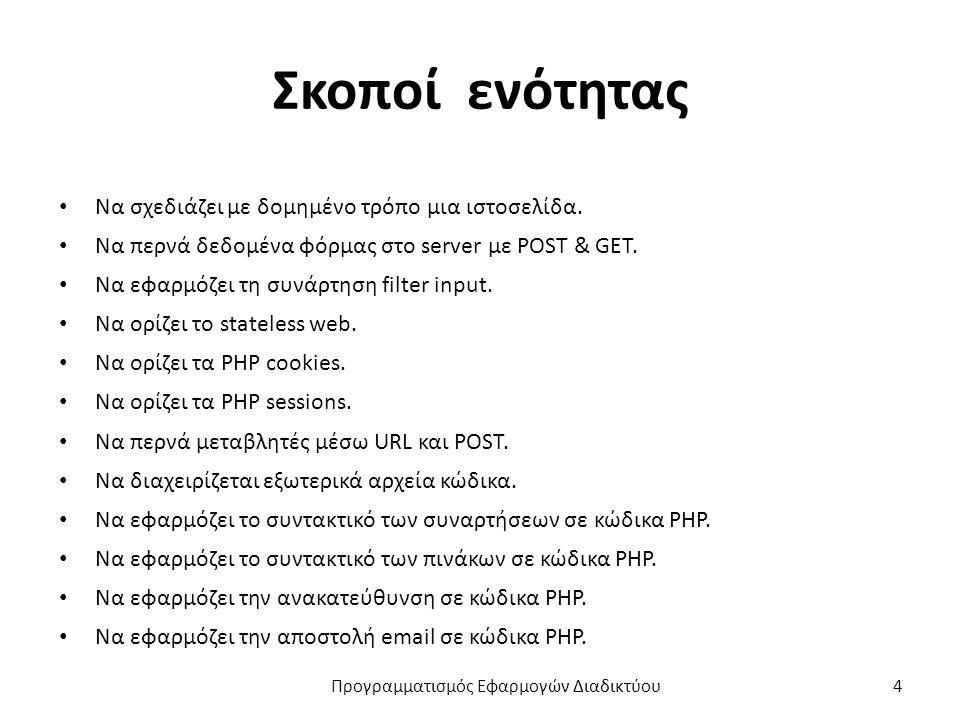 Σκοποί ενότητας Να σχεδιάζει με δομημένο τρόπο μια ιστοσελίδα. Να περνά δεδομένα φόρμας στο server με POST & GET. Να εφαρμόζει τη συνάρτηση filter inp
