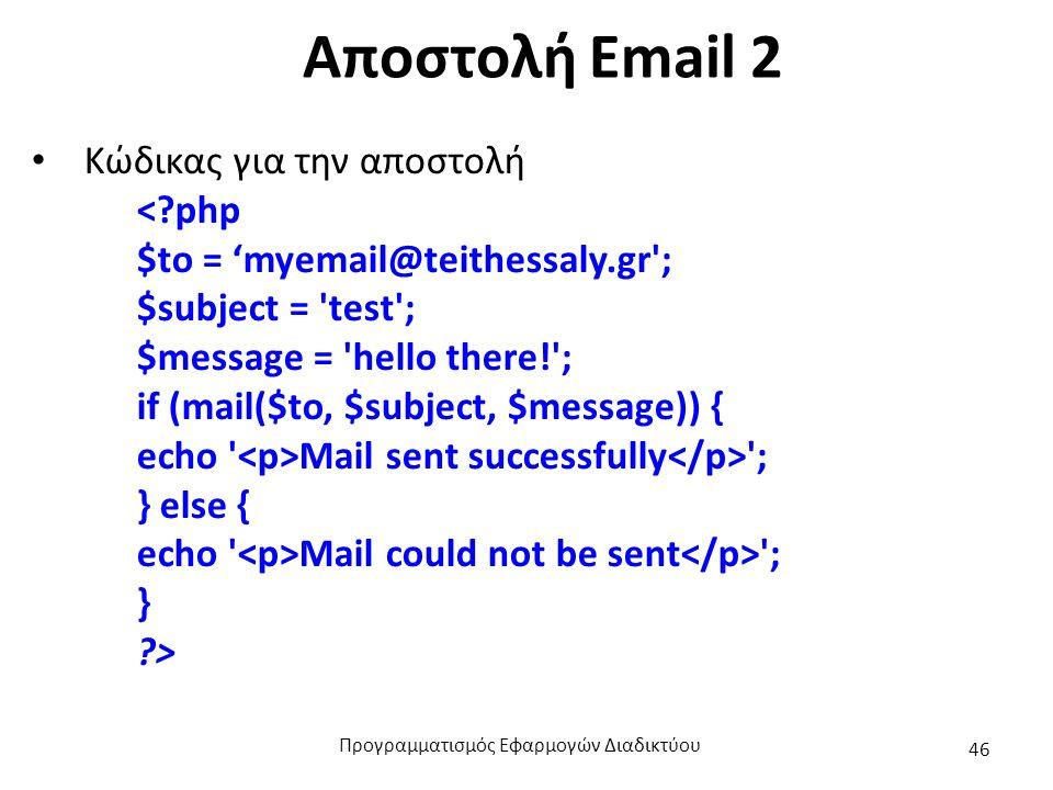 Αποστολή Email 2 Κώδικας για την αποστολή <?php $to = 'myemail@teithessaly.gr'; $subject = 'test'; $message = 'hello there!'; if (mail($to, $subject,