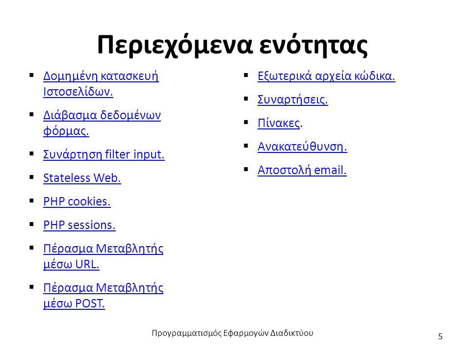Περιεχόμενα ενότητας  Δομημένη κατασκευή Ιστοσελίδων. Δομημένη κατασκευή Ιστοσελίδων.  Διάβασμα δεδομένων φόρμας. Διάβασμα δεδομένων φόρμας.  Συνάρ