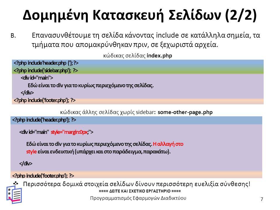 Δομημένη Κατασκευή Σελίδων (2/2) Β. Επανασυνθέτουμε τη σελίδα κάνοντας include σε κατάλληλα σημεία, τα τμήματα που απομακρύνθηκαν πριν, σε ξεχωριστά α