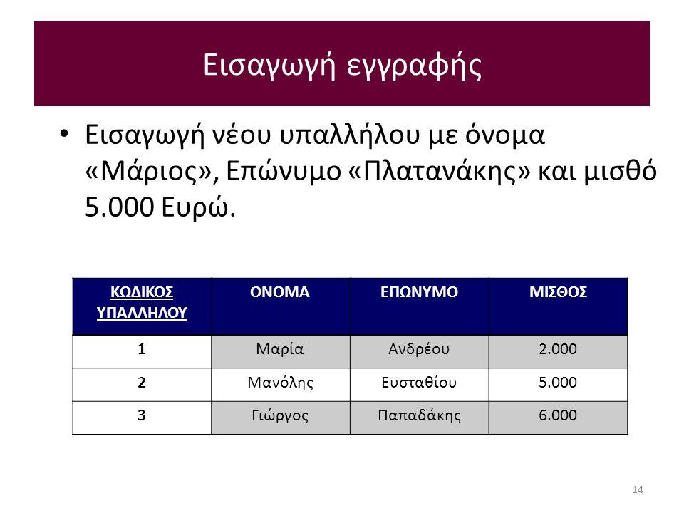Εισαγωγή νέου υπαλλήλου με όνομα «Μάριος», Επώνυμο «Πλατανάκης» και μισθό 5.000 Ευρώ.