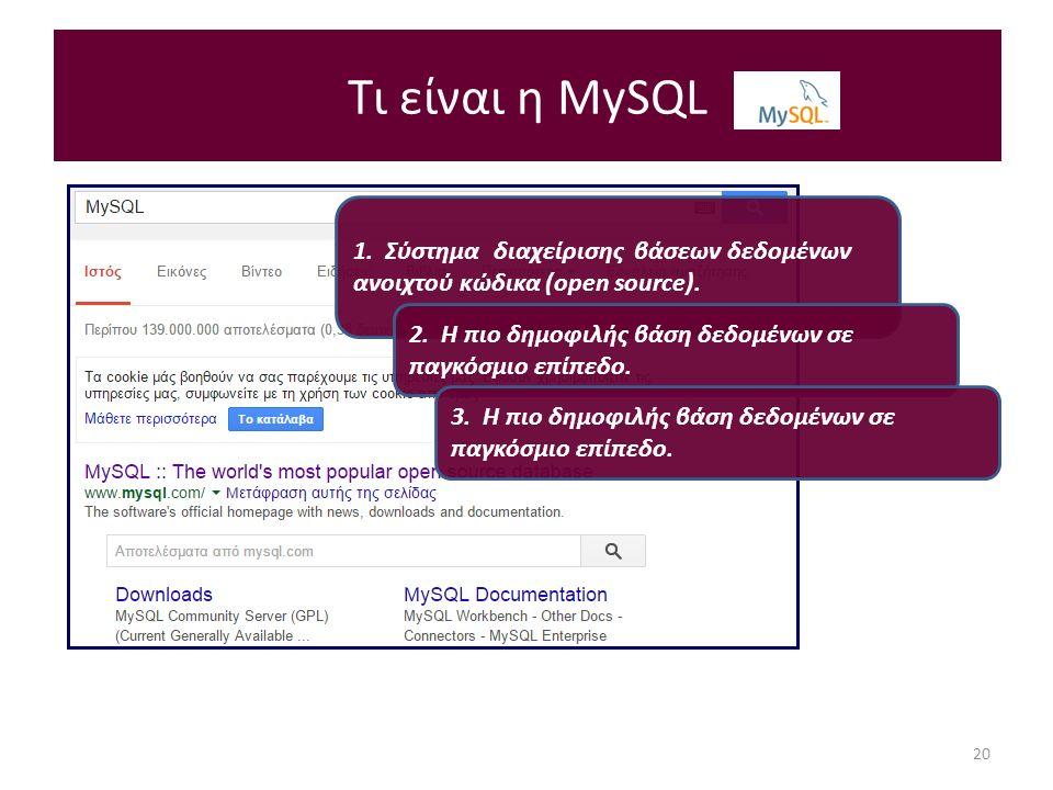 Τι είναι η MySQL 20 1. Σύστημα διαχείρισης βάσεων δεδομένων ανοιχτού κώδικα (open source).
