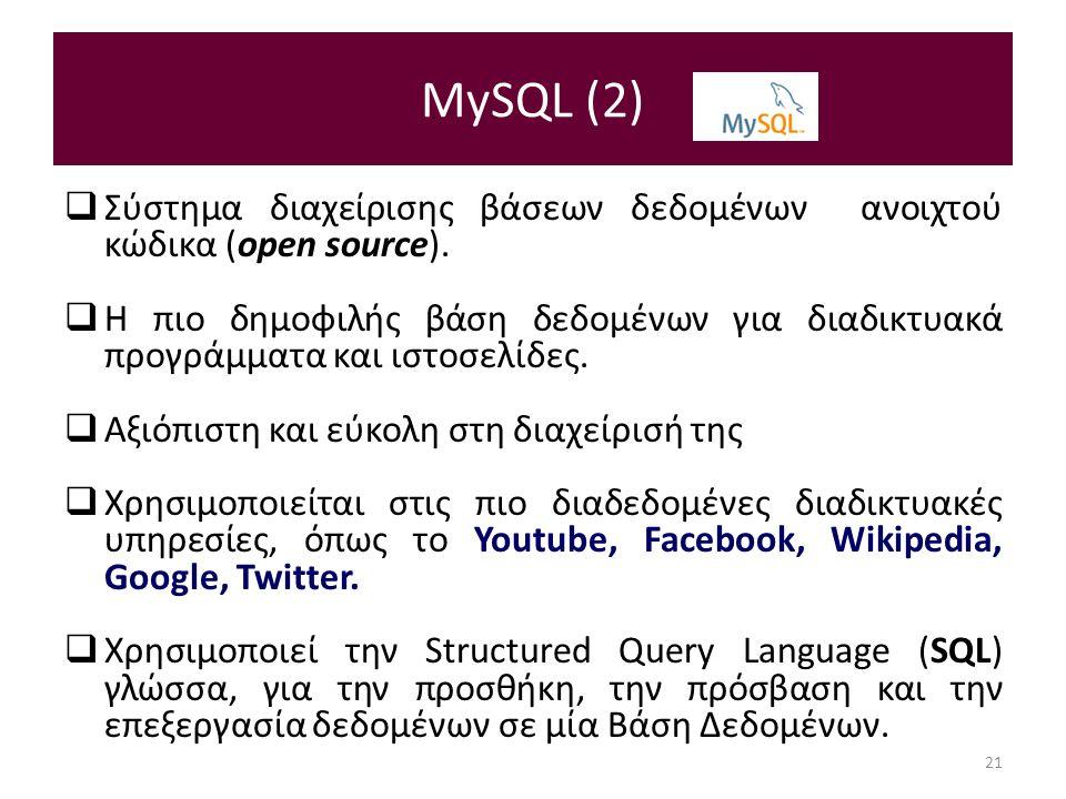 MySQL (2)  Σύστημα διαχείρισης βάσεων δεδομένων ανοιχτού κώδικα (open source).