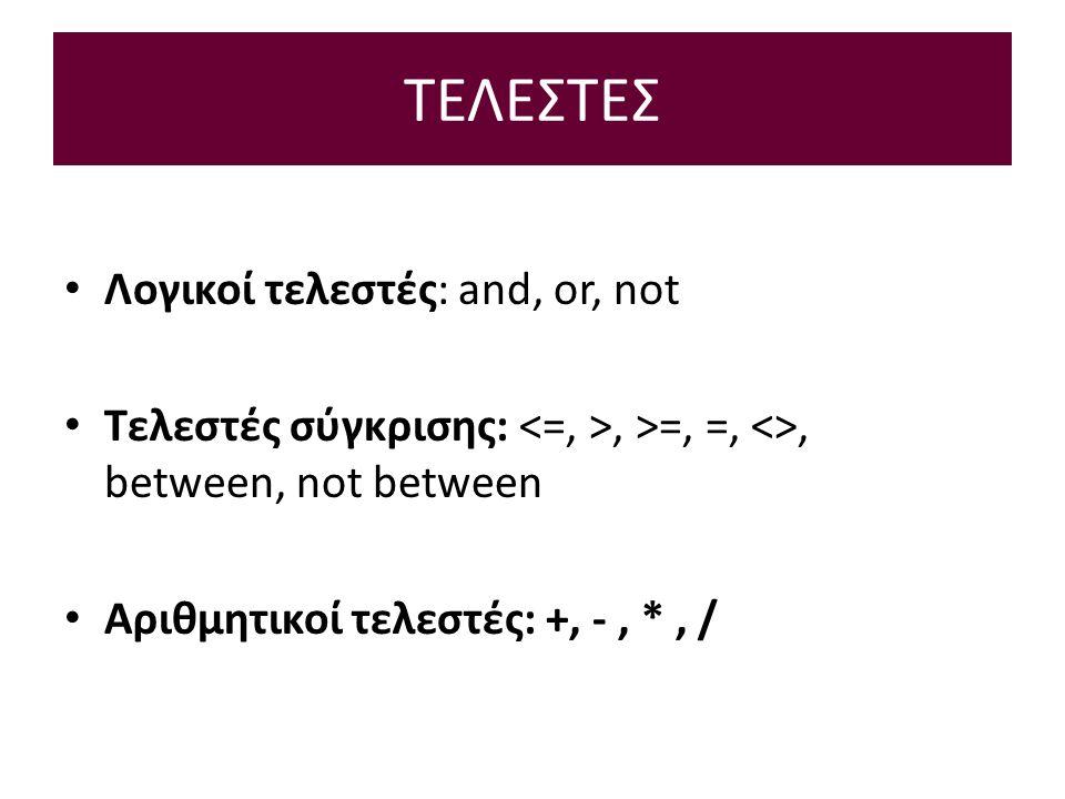 ΤΕΛΕΣΤΕΣ Λογικοί τελεστές: and, or, not Τελεστές σύγκρισης:, >=, =, <>, between, not between Αριθμητικοί τελεστές: +, -, *, /