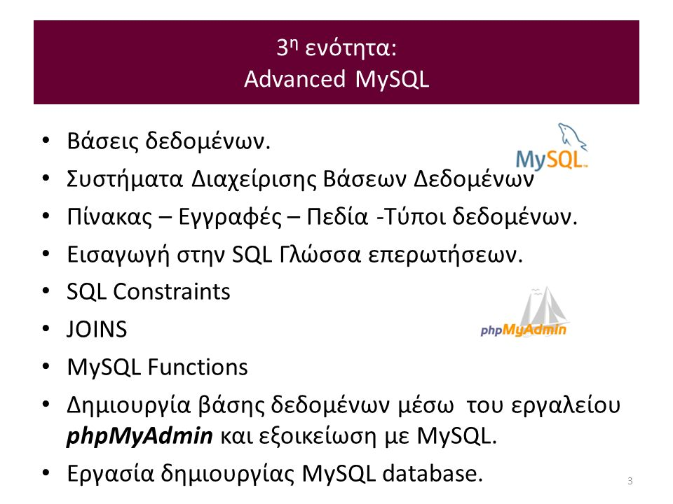 ΞΕΝΟ ΚΛΕΙΔΙ Ομοιώς και με ON UPDATE { NO ACTION | CASCADE | SET NULL | RESTRICT} Link: http://dev.mysql.com/doc/refman/5.5/en/cre ate-table-foreign-keys.html http://dev.mysql.com/doc/refman/5.5/en/cre ate-table-foreign-keys.html