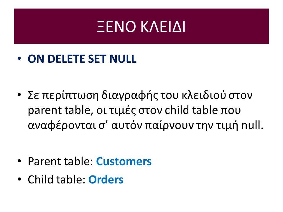 ΞΕΝΟ ΚΛΕΙΔΙ ON DELETE SET NULL Σε περίπτωση διαγραφής του κλειδιού στον parent table, οι τιμές στον child table που αναφέρονται σ' αυτόν παίρνουν την τιμή null.