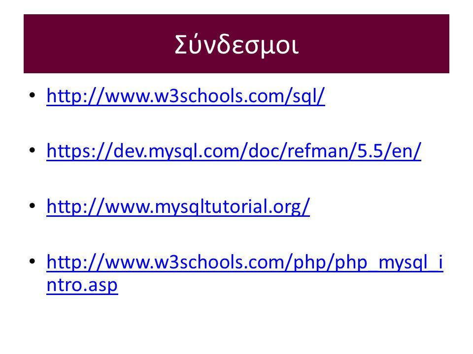 Σύνδεσμοι http://www.w3schools.com/sql/ https://dev.mysql.com/doc/refman/5.5/en/ http://www.mysqltutorial.org/ http://www.w3schools.com/php/php_mysql_i ntro.asp http://www.w3schools.com/php/php_mysql_i ntro.asp