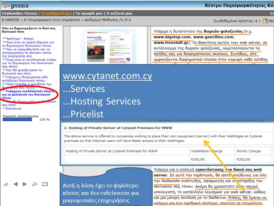 Αυτή η λύση έχει το ψηλότερο κόστος και δεν ενδείκνυται για μικρομεσαίες επιχειρήσεις www.cytanet.com.cy...Services...Hosting Services...Pricelist