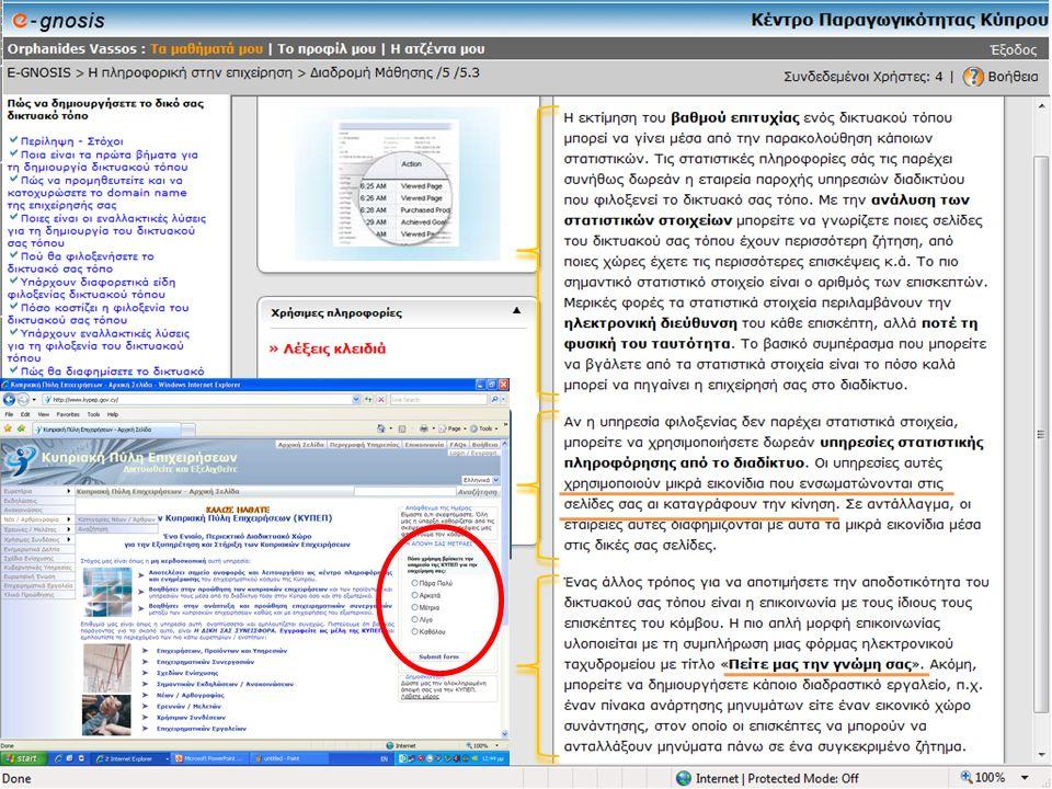 Παράδειγμα Μετρητών Στατιστικών Στοιχείων (Hit Counters / Visit Counters)  http://www.prowebcounters.com/
