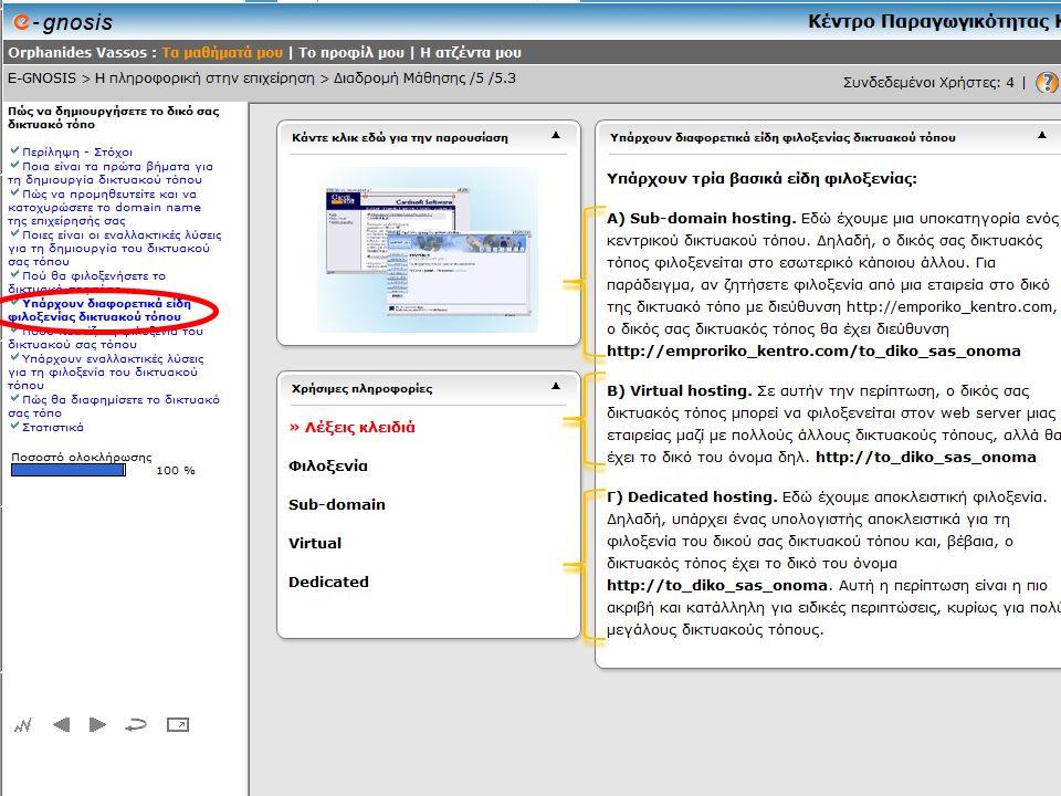 Web Page Development (Ο προγραμματισμός της ιστοσελίδας)